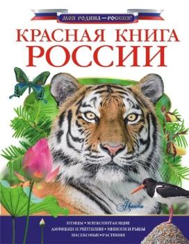 Красная книга России АСТ купить книгу: цена в интернет-магазине Чакона